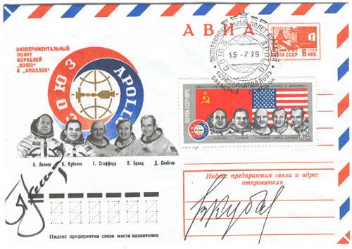 # astp900            Soyuz-19 Leonov-Kubasov signed cover ASTP 1