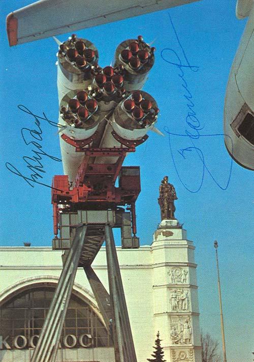 # astp161            Leonov-Kubasov autographed postcard 1