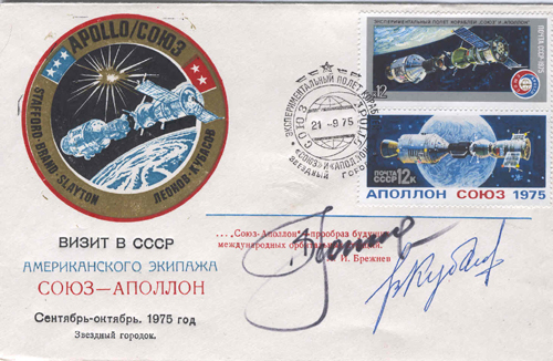 # astp151a            ASTP cover signed by Soyuz-19 crew 1