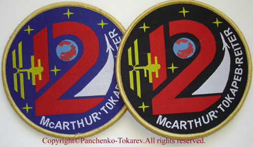 # spp092b            ISS-12 expedition woven patches 1