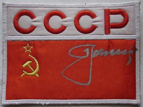 # spp110a            A.Leonov autographed old CCCP flag patch 1