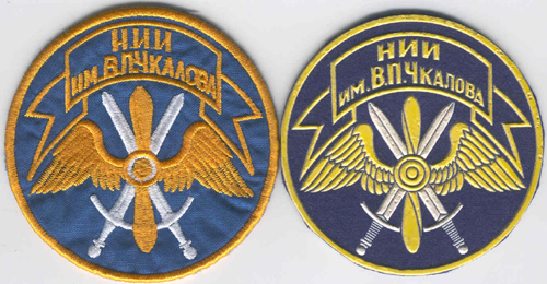 # spp133            Chkalov`s Institute logo patch 1