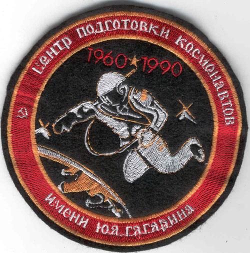 # spp119            Cosmonaut Training Center 1960-1990 1