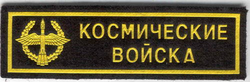 # spp170            New Rusian space forces patch 1