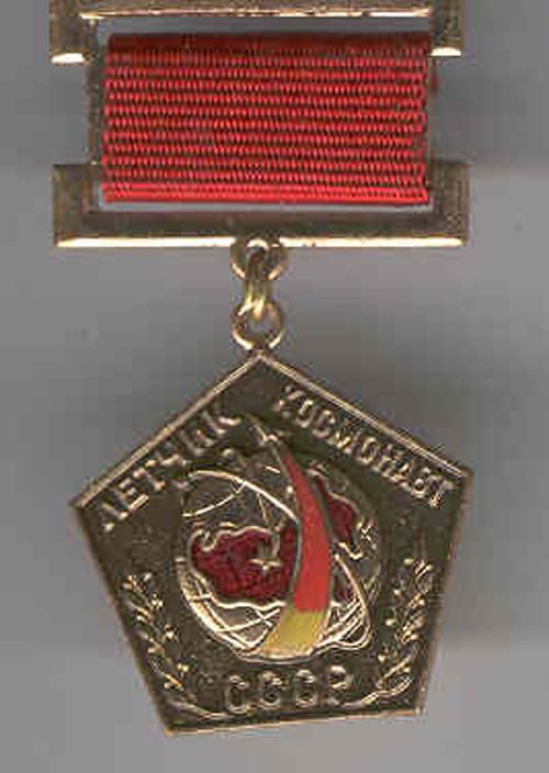 # sbp110            USSR Pilot-Cosmonaut medal-badge 1