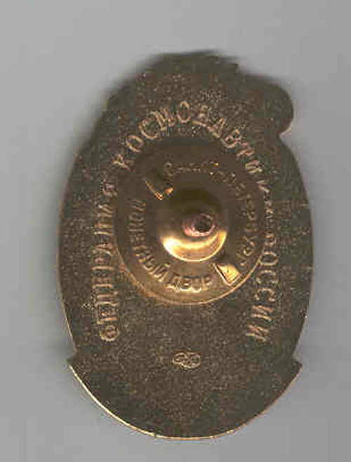 # sbp130            Cosmonautics Veteran of Russia award badge 2