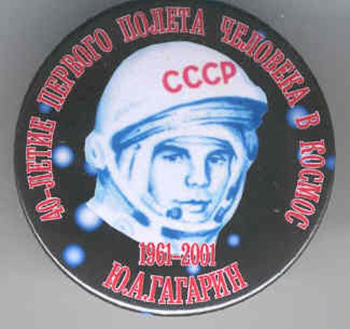 # sbp150            Y.Gagarin 40 years of flight 1