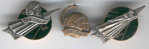# sbp151            Cosmonaut Training Center heavy badges 1