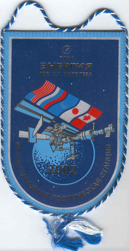 # pnt146            ISS-Energia 2002 autographed by cosmonaut Poleshuk pennant 1