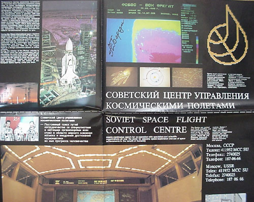 # pstnew110            Phobos-Int`l Mars project autographed poster of Mission control center. 3
