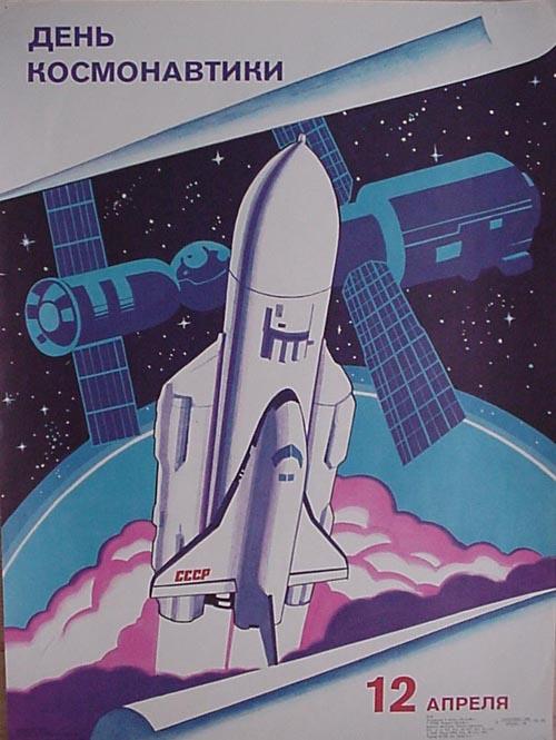 # pstnew112            Energia-Buran Cosmonautics Day Soviet poster 1