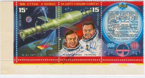 # pstrs300            Soyuz-26/Salyut-6 cosmonauts signed stamps 1