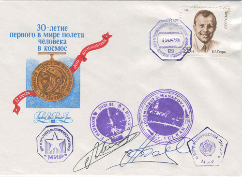 # fc230a            Soyuz TM-16/MIR-13 cover with rare handstamp 1
