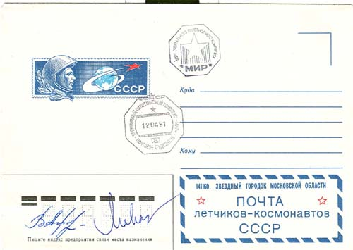 # fc224a            Soyuz TM-11 flown Cosmonaut Mail cover 1