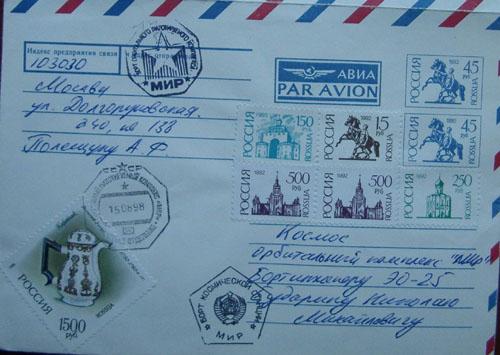 # fc037            Soyuz TM-28/MIR flown letter to MIR-25 Budari 1