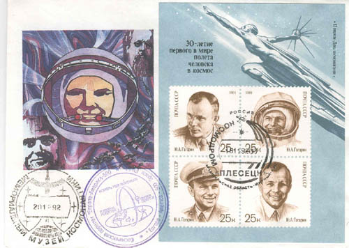 # fc036            Russia-America Resurce-500 flown covers and c 1