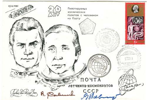 # fc170f            Soyuz T-4,Salyut-6 osmonaut Mail rare flown 1