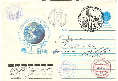 # fc229c            Soyuz TM-15/MIR/Soyuz TM-14 flown cover 1