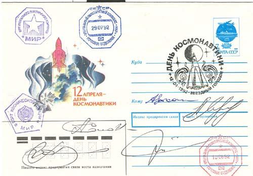 # fc229d            Soyuz TM-15/Soyuz TM-14 1