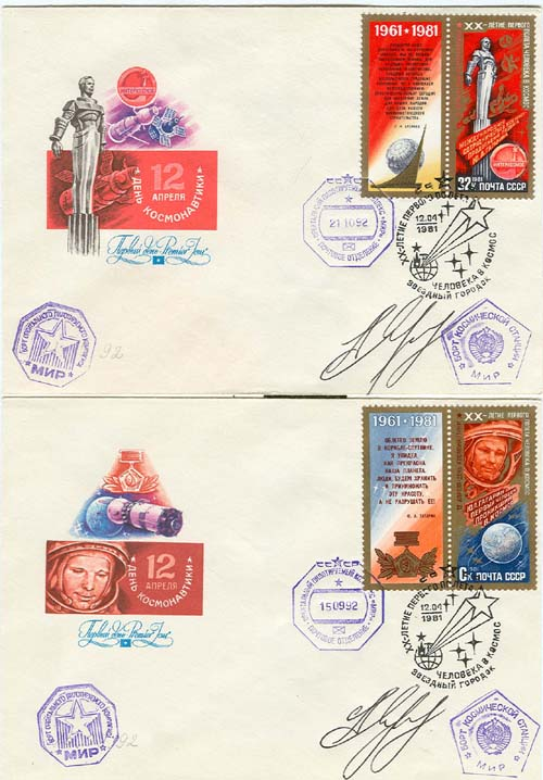# fc229e            Soyuz TM-15/TM-14 flown covers of Avdeyev 1