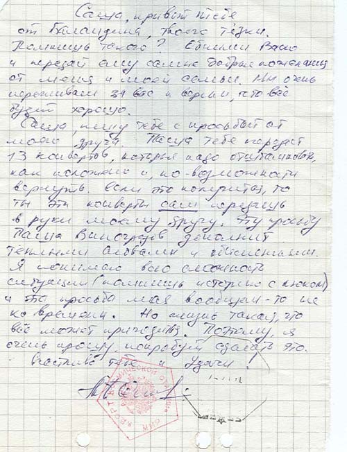 # fc044            Progress M-25/MIR/Soyuz TM-20 flown letter 1