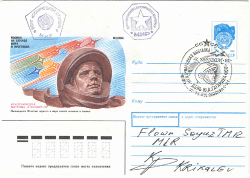 # fc224b            Soyuz TM-12/MIR-9 flown cover 1