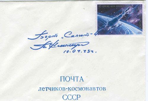 # fc132            Soyuz-18/Salyut-4 flown cover 1
