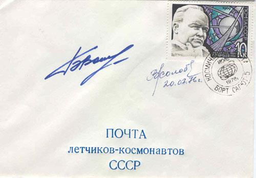 # fc134            Soyuz-21/Salyut-5 flown cover 1
