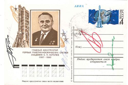 # fc143            Soyuz-27/26/Salyut-6 flown Korolev postcard 1