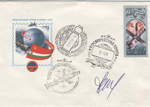 # fc157            Soyuz-33 USSR-Bulgaria flight 5 flown covers 5