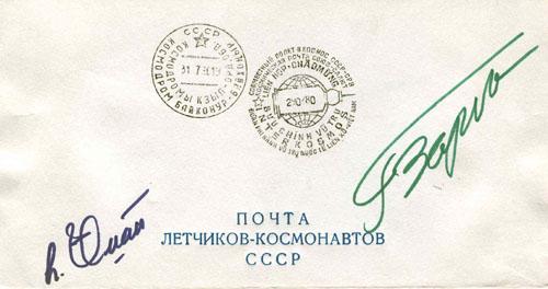 # fc164            Soyuz-37/Salyut-6 flown cover 1