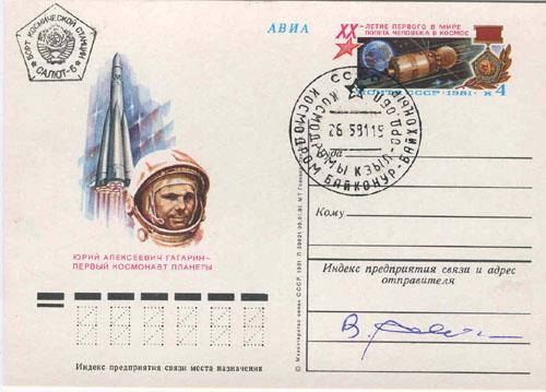 # fc171            Soyuz T-4/Salyut-6 Viktor Savinykh flown cove 1