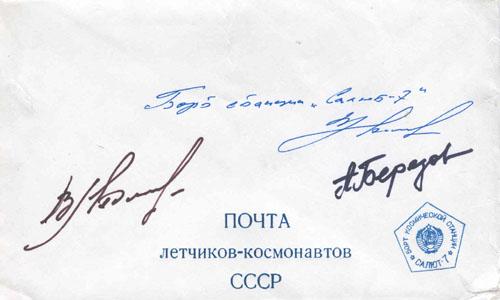 # fc180            Soyuz T-5/Salyut-7 flown cover 1