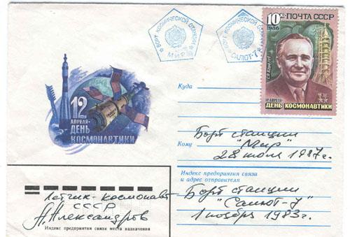 # fc191            Soyuz T-9/Salyut-7/Soyuz TM-3/2/MIR cover flo 1