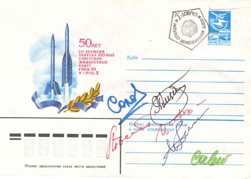 # fc195            Soyuz T-12/T-10/Salyut-7 flown cover 2