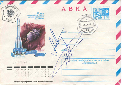 # fc204            Soyuz TM-3/TM-2 USSR-Syria flight flown cover 2
