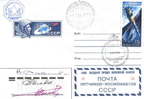 # fc209            Soyuz TM-5/MIR flown covers 1