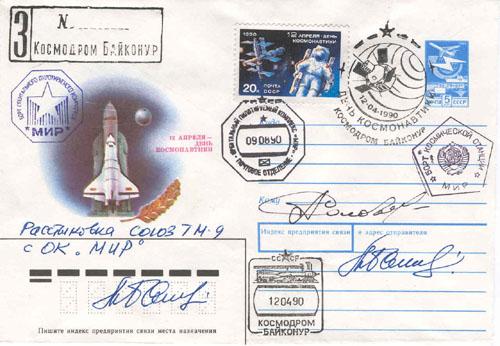 # fc218            Soyuz TM-9/MIR flown covers 1