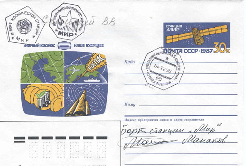 # fc221            Soyuz TM-10 flown covers 2