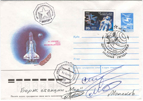 # fc221            Soyuz TM-10 flown covers 4