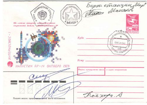 # fc222            Soyuz TM-10/TM-11 with Akiyama flown cover 1