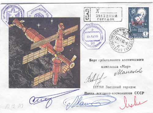 # fc223            Soyuz TM-10/TM-11(arrival) flown covers 1
