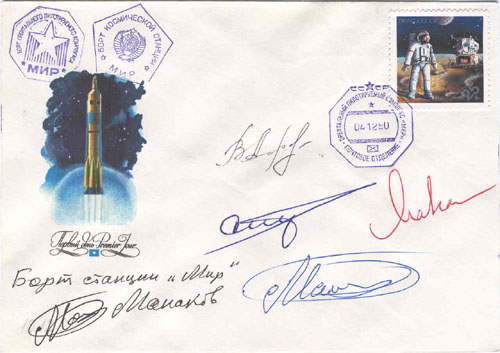 # fc223            Soyuz TM-10/TM-11(arrival) flown covers 2