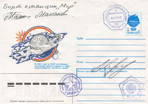 # fc230            Soyuz TM-15/TM-16 flown covers 2