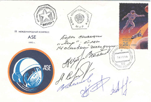 # fc237            Soyuz TM-17/TM-18 flown cover 1