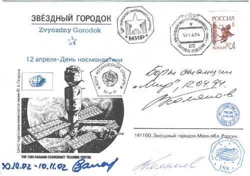 # fc042            Soyuz TM-18/TM-20/MIR-Sopyuz TMA-1/TM-34-ISS 1