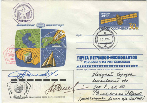 # fc103            Soyuz TM-8/TM-9/MIR flown cover delivered to 1