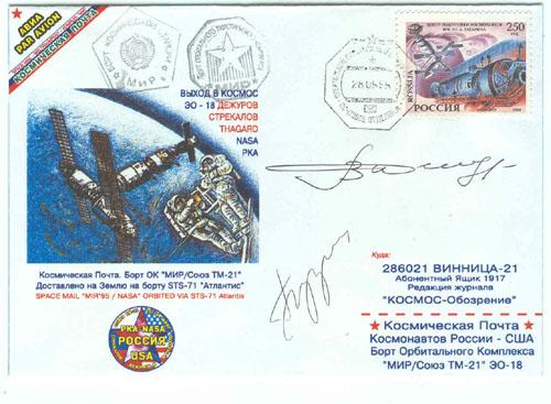 # fc305            Soyuz TM-21/MIR-18/STS-71 1