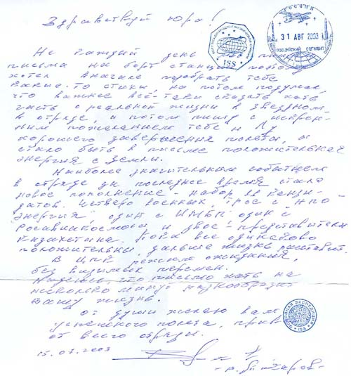 # fc035c            Progress M-48 flown letter from cosmonaut To 1