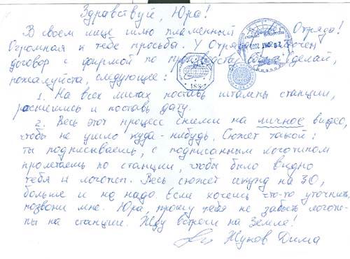 # fc035d            Soyuz TMA-3/ISS/TMA-2 flown letter 2